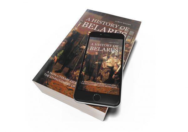 "Lubov Bazan ""A History of Belarus"""