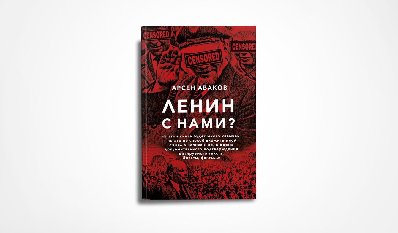 "Arsen Avakov ""Does Lenin with Us"""