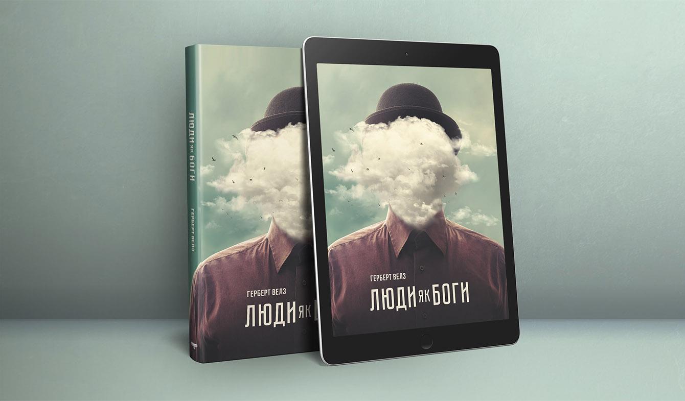 """H. G. Wells """"Men Like Gods"""" (Ukrainian)"""