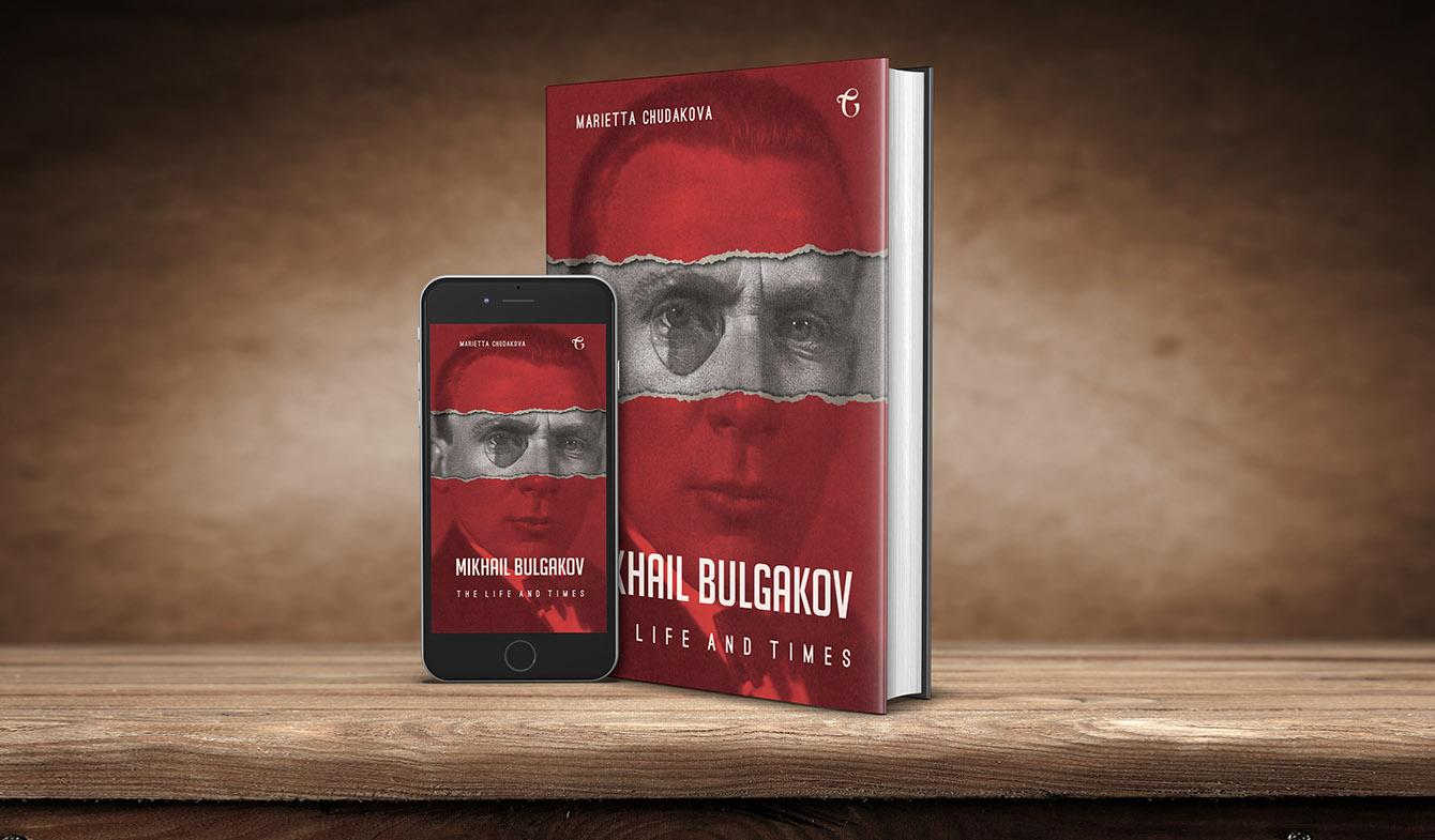 Marietta Chudakova - Mikhail Bulgakov - The Life and Times