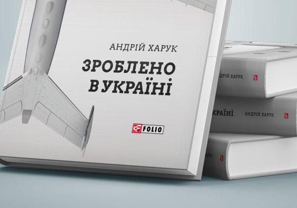 """Andrij Haruk """"Zrobleno v Ukraini"""""""