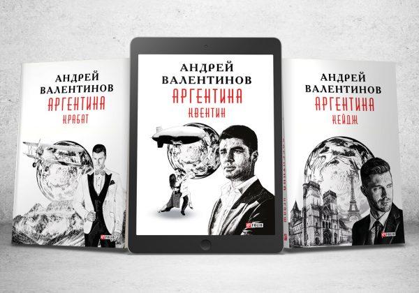 "Andrei Valentinov ""Argentina"" book series"