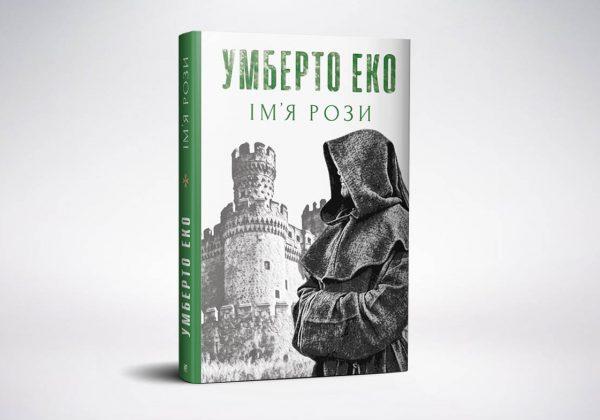 "Umberto Eco ""Imya rozy"" (Ukrainian)"