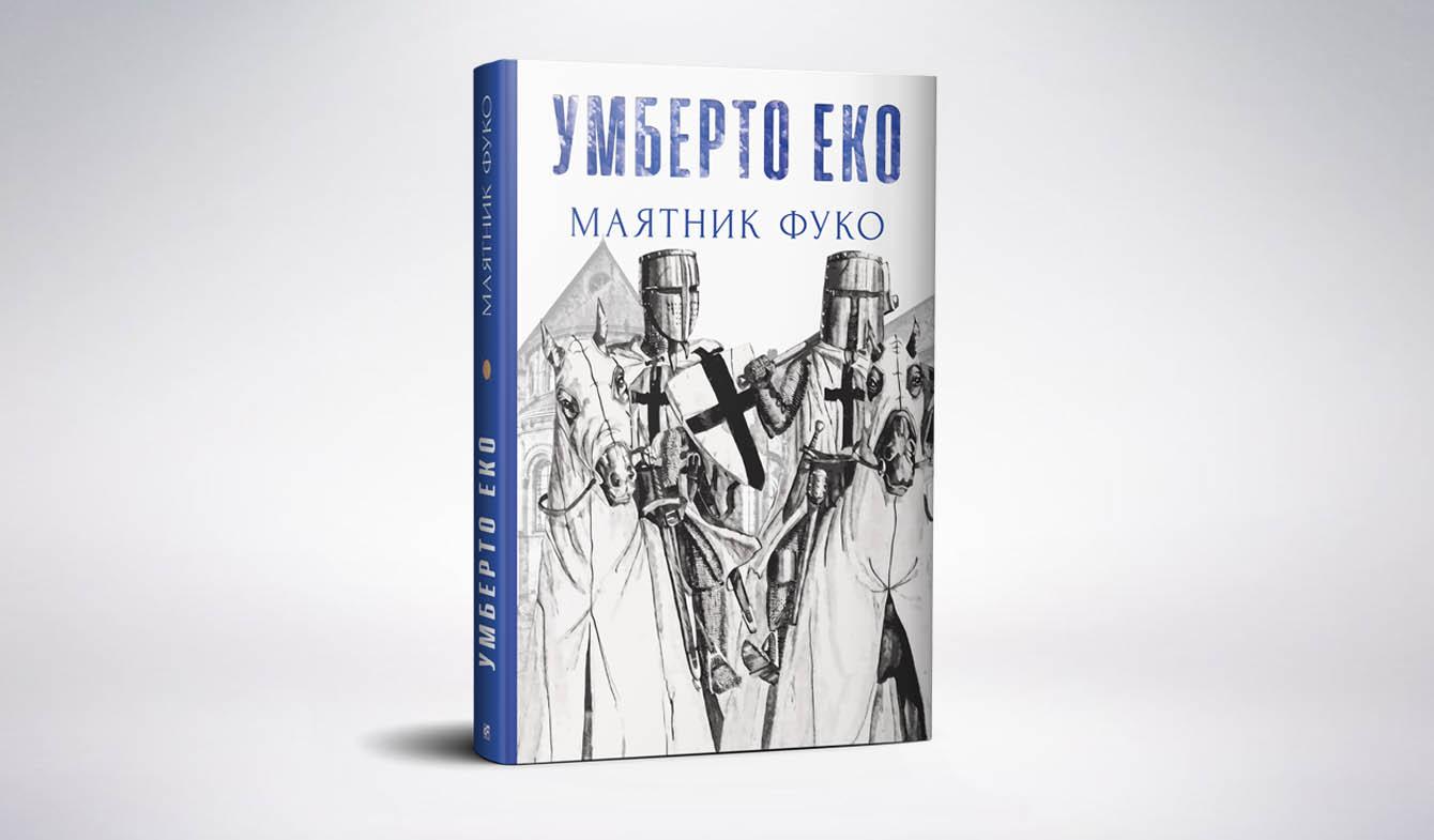 "Umberto Eco ""Mayatnyk Fuko"" (Ukrainian)"