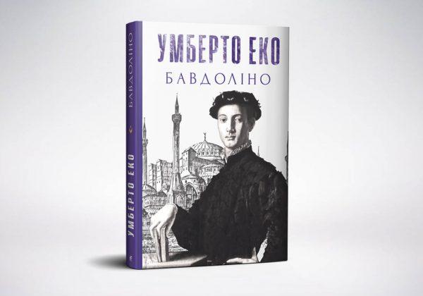"Umberto Eco ""Bandolino"" (Ukrainian)"