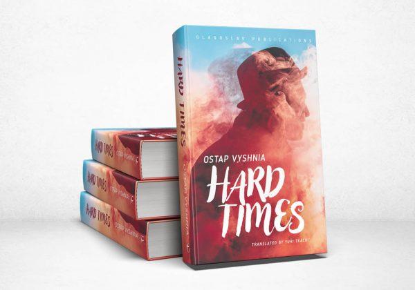 "Ostap Vyshnia ""Hard Times"""