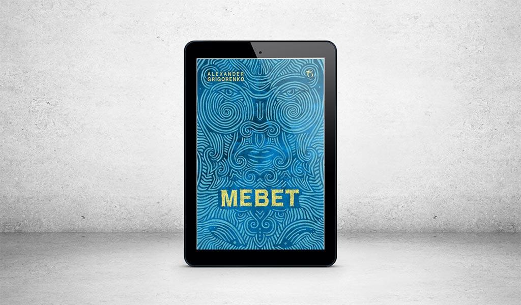 Mebet-image2-3D