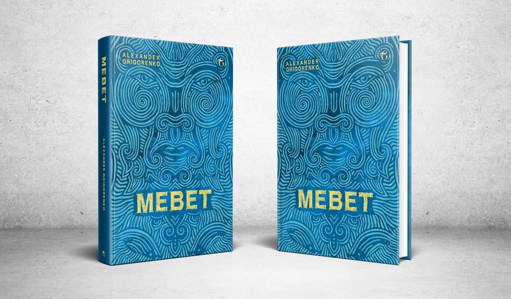 Mebet-image3-3D